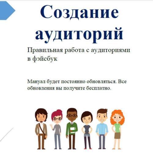 Мануал - аудитории фэйсбук