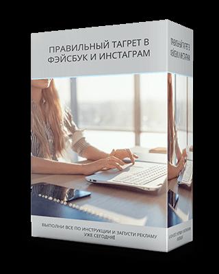 "Экспресс-курс ""Правильный таргет"" | ishchanovpro"